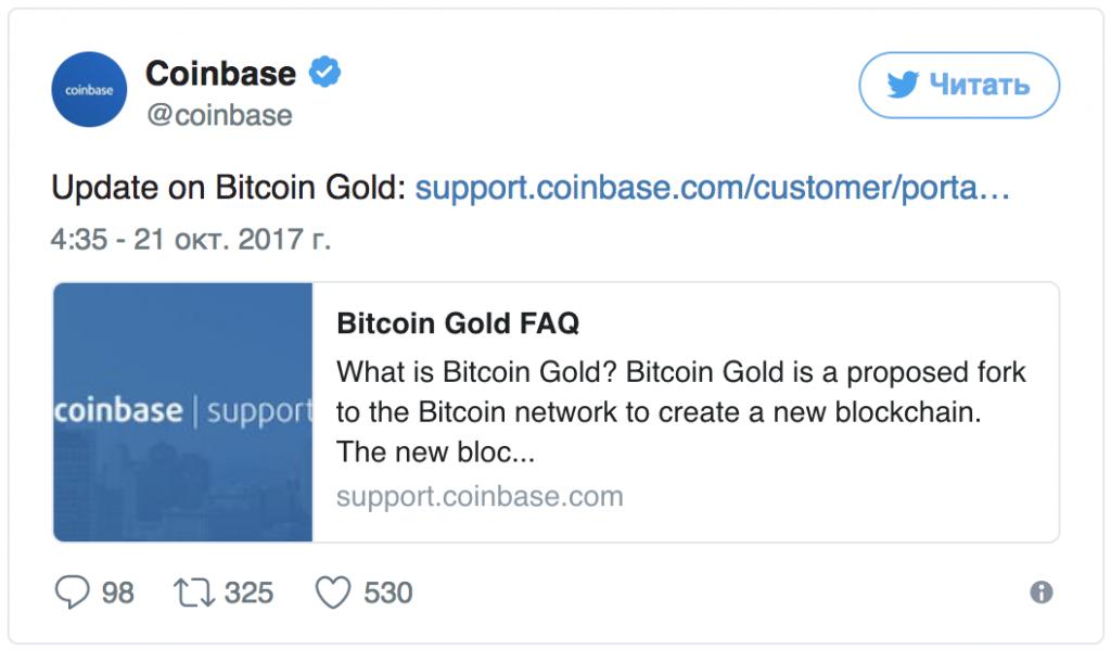 Криптовалютные биржи Bittrex и Coinbase не станут поддерживать хардфорк Bitcoin Gold