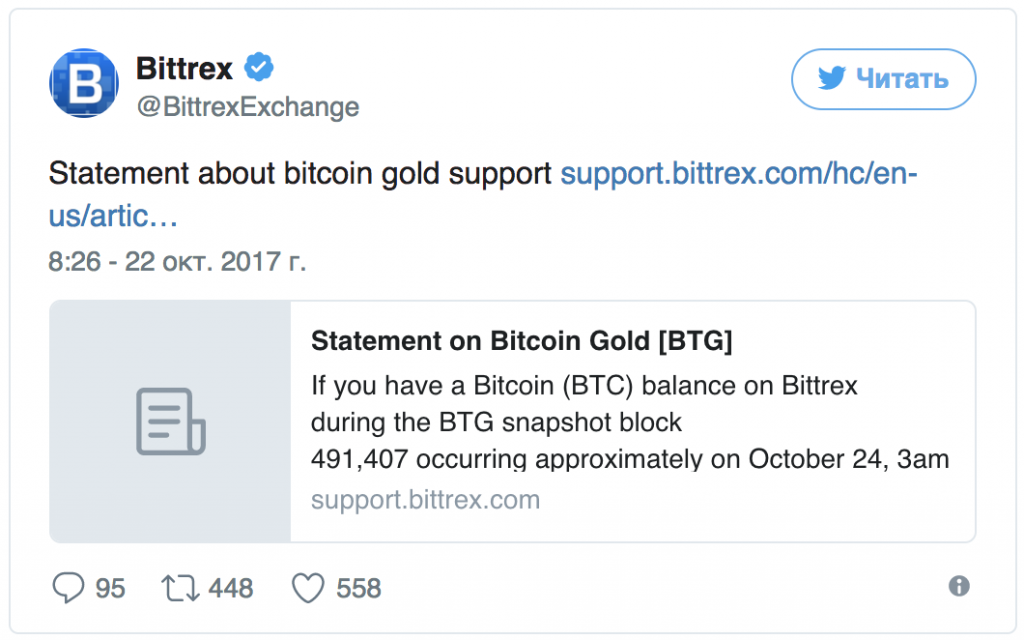 Криптовалютные биржи Bittrex и Coinbase не станут поддерживать хардфорк Bitcoin Gold 2