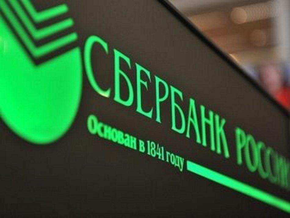 Платеж в блокчейне между Сбербанком и Альфа-банком