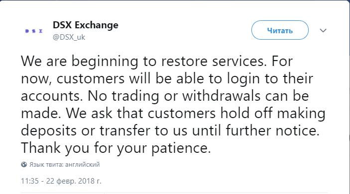 DSX биржа