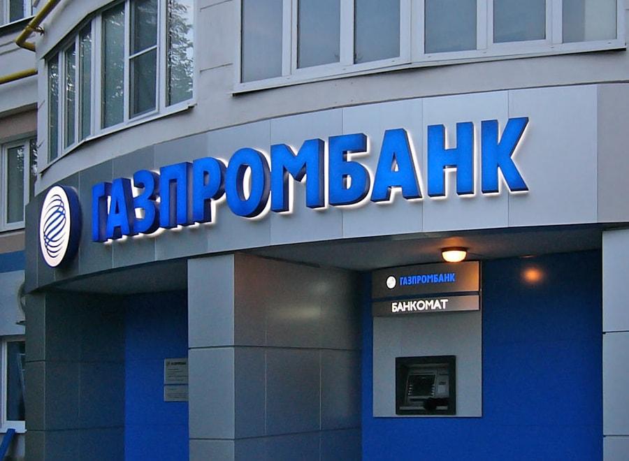 Газпромбанк готовится к первым криптосделкам