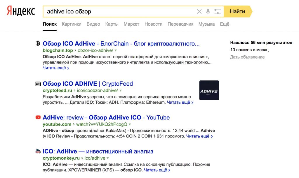 AdHive Yandex