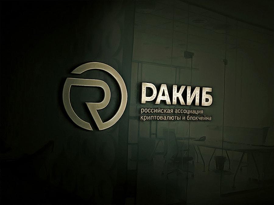 РАКИБ: Законы о криптовалютах уничтожат рынок