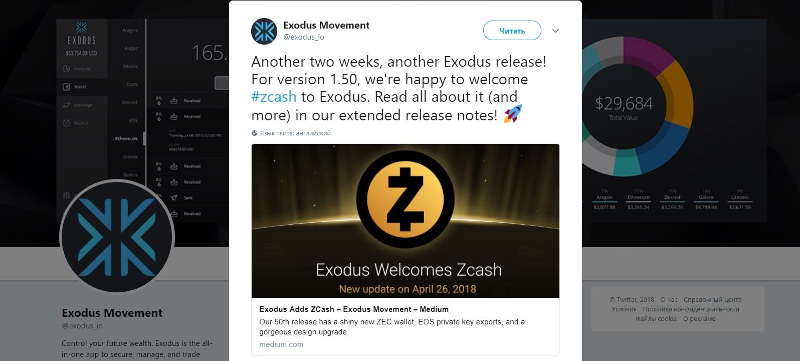 Exodusl добавил ZCash