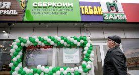 Горячие биткоины! На Курском вокзале торгуют криптовалютой