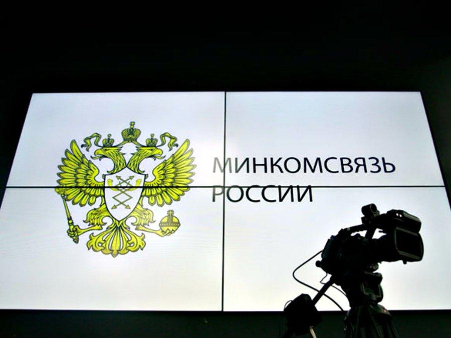 Минкомсвязи РФ ужесточает требования к ICO