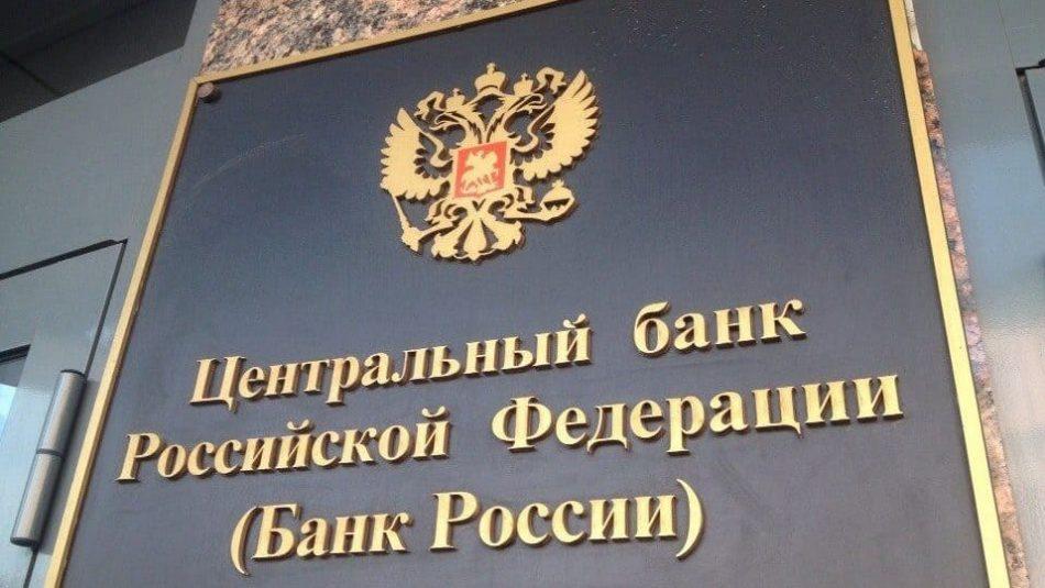 В Банке России высказали мнение о том, что 90% криптосделок - это мошенничество