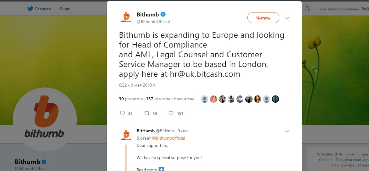 Bithumb офис в Лондоне