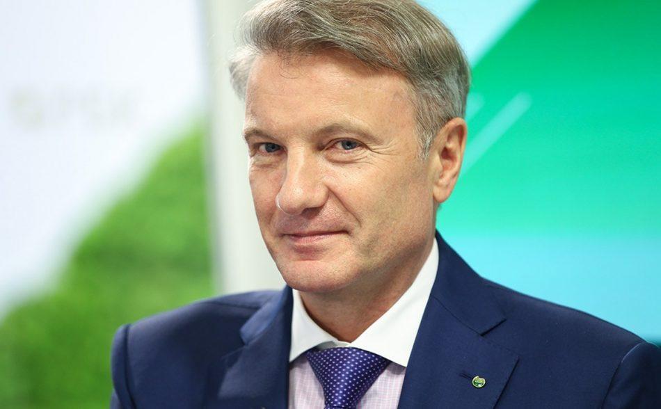 Герман Греф снова выступил против запрета криптовалют