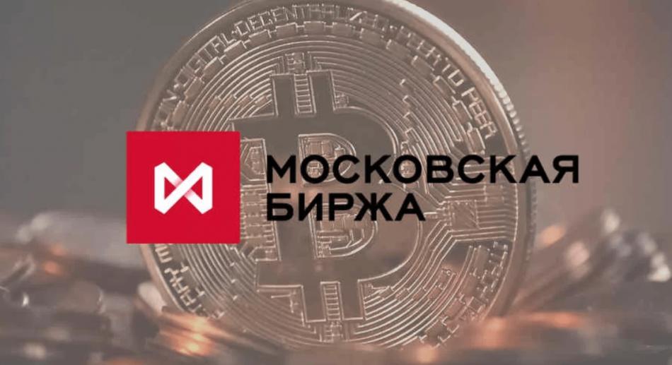 Московская биржа запустит сервис для проведения ICO-проектов