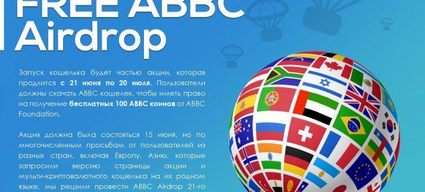 ICO Alibabacoin Foundation выпускает Мульти- криптовалютный кошелек