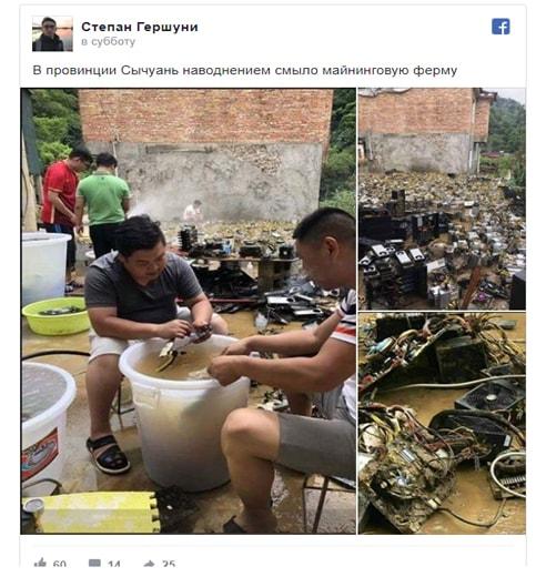 наводнение в китае смыло майнинг фермы