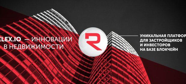 Relex — международная инвестиционная платформа, основанная на блокчейн-технологии для быстрого, безопасного и максимально прозрачного инвестирования в строящиеся объекты недвижимости