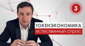 Ведущий в России блокчейн-эксперт рассказывает о принципах выбора криптостартапа
