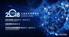 Ethereum (ETH) - Шанхайская международная неделя блокчейн 2018