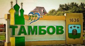 В Тамбовской области появится своя криптовалюта