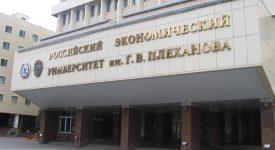 РЭУ им. Плеханова обучит российских предпринимателей блокчейну