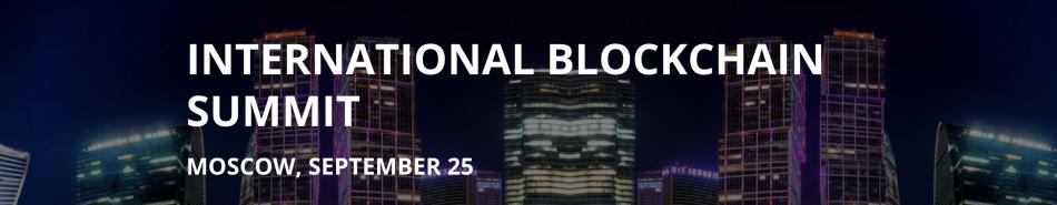 HOQU (HQX) - Международный саммит «Блокчейн» Москва 2018