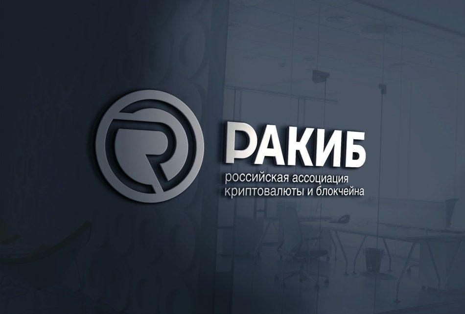 В РАКИБ попросили Медведева отложить принятие закона о цифровых валютах до 2019 года