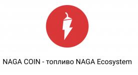 NAGA (NGC) - Запуск биржи Naga