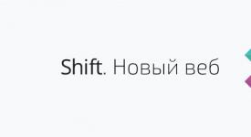 Shift (SHIFT) - Выпуск финансовой белой бумаги