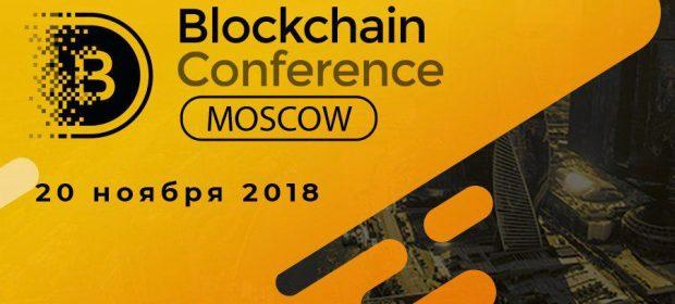 Блокчейн-конференция пройдёт 20 ноября