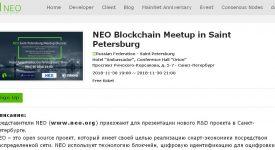 NEO (NEO) - Встреча в Санкт-Петербурге