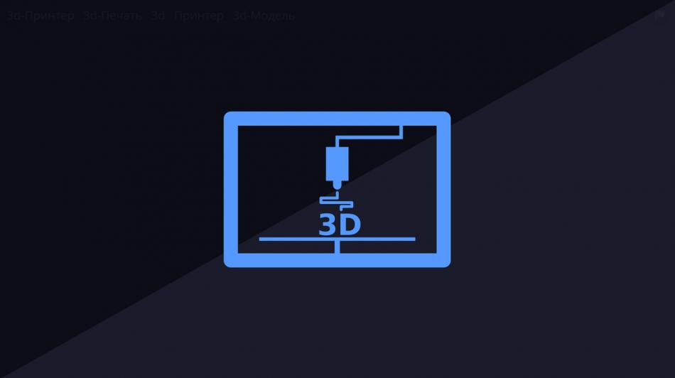 Изображение логотипа 3D-печати