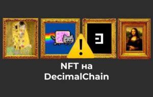 DecimalChain: запуск NFT-токена
